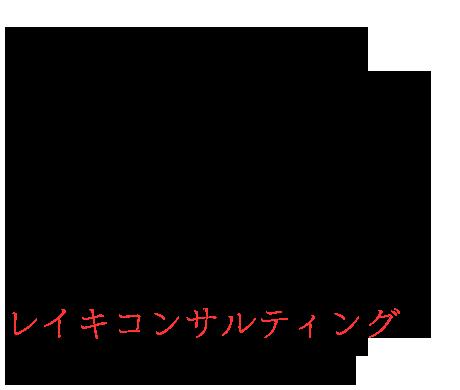 広島市 レイキコンサルティング