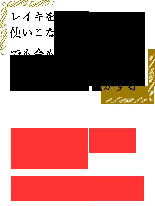 やり直しレイキ講座 広島市
