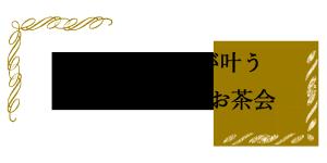 新月のコトダマお茶会