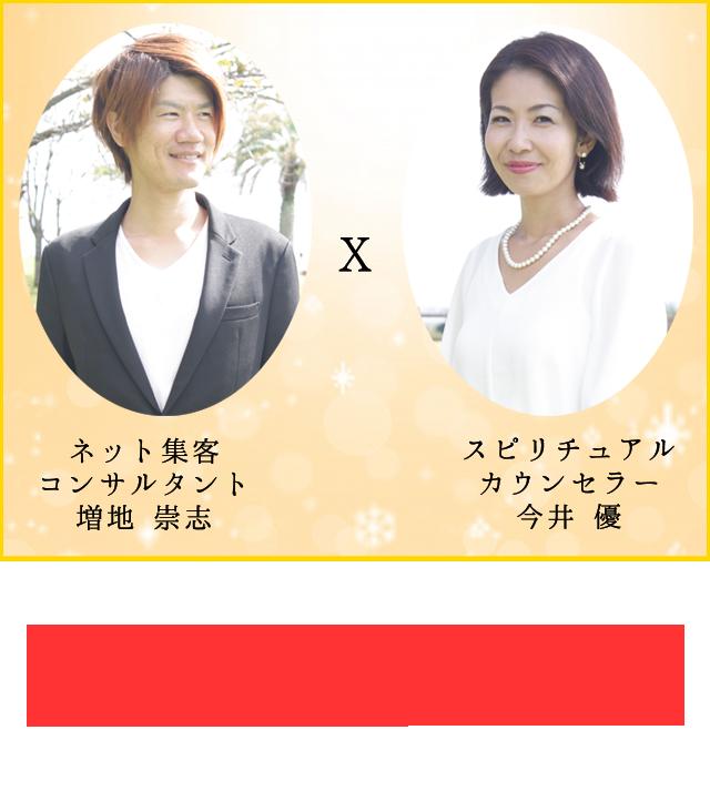 """夫婦による""""ちょっと""""不思議なお茶会"""